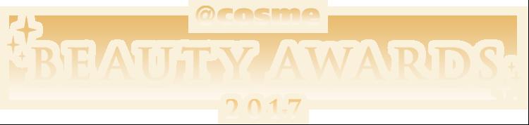 @cosme BEAUTY AWARDS 2017