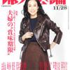 【雑誌掲載】婦人公論 11/28(11月14日発売号)にヘアサーノが紹介されました の画像