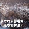 即効!!髪の静電気対策 の画像