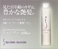 SECOND SEASON(セカンドシーズン) / 美容液で洗う、髪と頭皮のエイジングケアシャンプー。実…