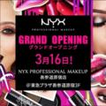 3月16日 NYX Professional Makeup表参道原宿店オープン!