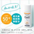 キュレル / 乾燥性敏感肌の春夏の味方!やさしい使い心地のSPF5…