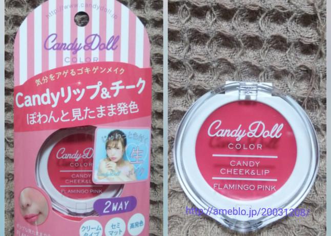 キャンディドール キャンディリップ&チーク<フラミンゴピンク> の画像