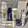 ◇京都の箸方化粧品◇スキンケアライン◇使い切り の画像