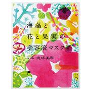 海藻と花と果実の美容液マスク with 琉球美肌/@cosme nippon