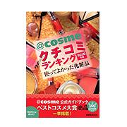 講談社@cosmeクチコミランキング(2010年版)
