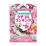 @cosmeクチコミランキング2011年版 800万件のクチコミから選ばれた化粧品 /講談社 商品写真