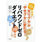 高橋書店「太りグセ」が「やせグセ」に変わる!リバウンドセロダイエット