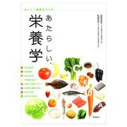 高橋書店おいしく健康をつくるあたらしい栄養学