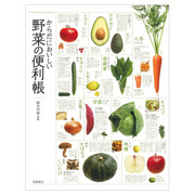 高橋書店からだにおいしい野菜の便利帳