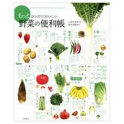 高橋書店もっとからだにおいしい野菜の便利帳