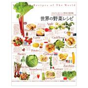 高橋書店からだにおいしい野菜の便利帳 世界の野菜レシピ