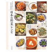 高橋書店からだにおいしい野菜の便利帳 日本の野菜レシピ