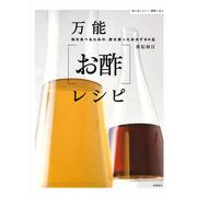 高橋書店からだにおいしい健康ごはん万能お酢レシピ
