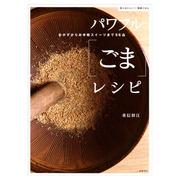 高橋書店からだにおいしい健康ごはんパワフルごまレシピ