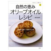 高橋書店からだにおいしい健康ごはん自然の恵みオリーブオイルレシピ