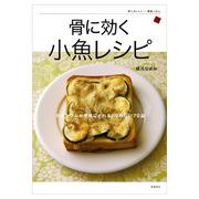 高橋書店からだにおいしい健康ごはん骨に効く小魚レシピ