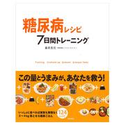 高橋書店糖尿病レシピ7日間トレーニング