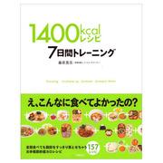 高橋書店1400kcalレシピ7日間トレーニング