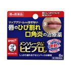 ヒビプロLP(医薬品) / メンソレータム