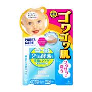 ポアトルPT 角質クリアパウダー洗顔料