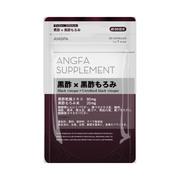 アンファーアンファーからのお知らせがありますアンファー サプリメント 黒酢×黒酢もろみ