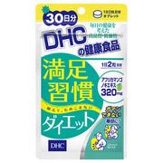 満足習慣ダイエット/DHC 商品写真