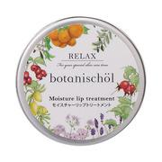 botanischol (ボタニッシュエール)モイスチャーリップトリートメントリラックス RELAX
