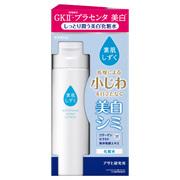 素肌しずくしっとり潤う美白化粧水