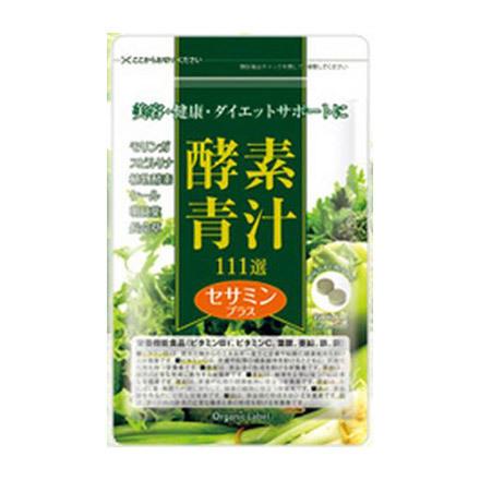 酵素青汁111選 セサミンプラス