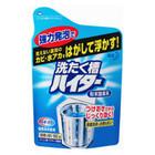 洗たく槽ハイター / ハイター
