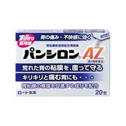 ロート製薬パンシロンAZ(医薬品)