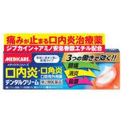 メディケアデンタルクリーム(医薬品)