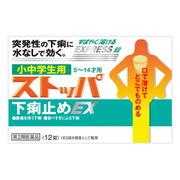 ストッパ小中学生用ストッパ下痢止めEX(医薬品)