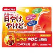 パンパス軟膏(医薬品) /メディケア 商品写真