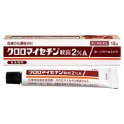 クロマイクロロマイセチン軟膏2%A
