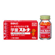 佐藤製薬学童ストナ(医薬品)
