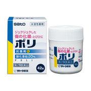 佐藤製薬ポリ(医薬品)