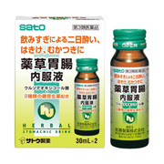 佐藤製薬薬草胃腸内服液(医薬品)