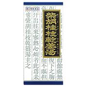 クラシエ薬品柴胡桂枝乾姜湯エキス顆粒(医薬品)
