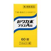 クラシエ薬品新ワカ末プラスA錠(医薬品)