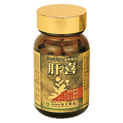肝喜 /富士薬品 商品写真