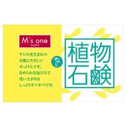 M's one植物石鹸