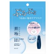 化粧液マスクN / 肌極(はだきわみ) の画像