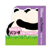 Bright Cream /Blanc et Noire 商品写真