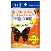 DHCプチDHCおとまりセット