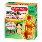 蒸気の温熱シート 肌に直接貼るタイプ / めぐりズム