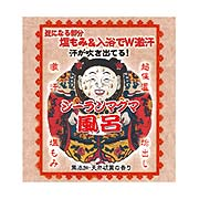 シーランシーランマグマ風呂(塩もみ&バスソルト)