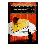 デリシャススイーツなお風呂デリシャス ニューヨークチーズケーキ