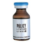 ポリシー化粧品レアHY100